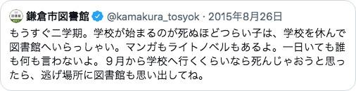 鎌倉市図書館のツイート