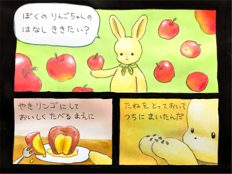 ぼくのりんごちゃんの話聞きたい?焼きりんごにしておいしく食べる前に、種を取っておいて土にまいたんだ。