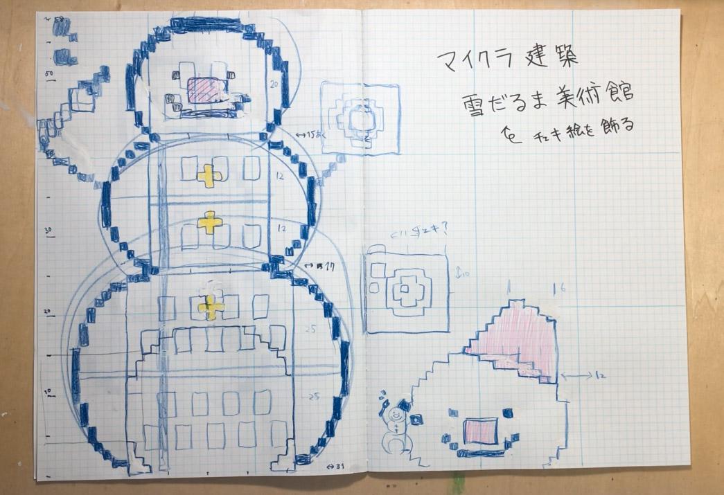 雪だるま美術館の設計図
