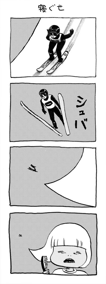 スキージャンプのジャンプ台みたいな私の寝癖でした