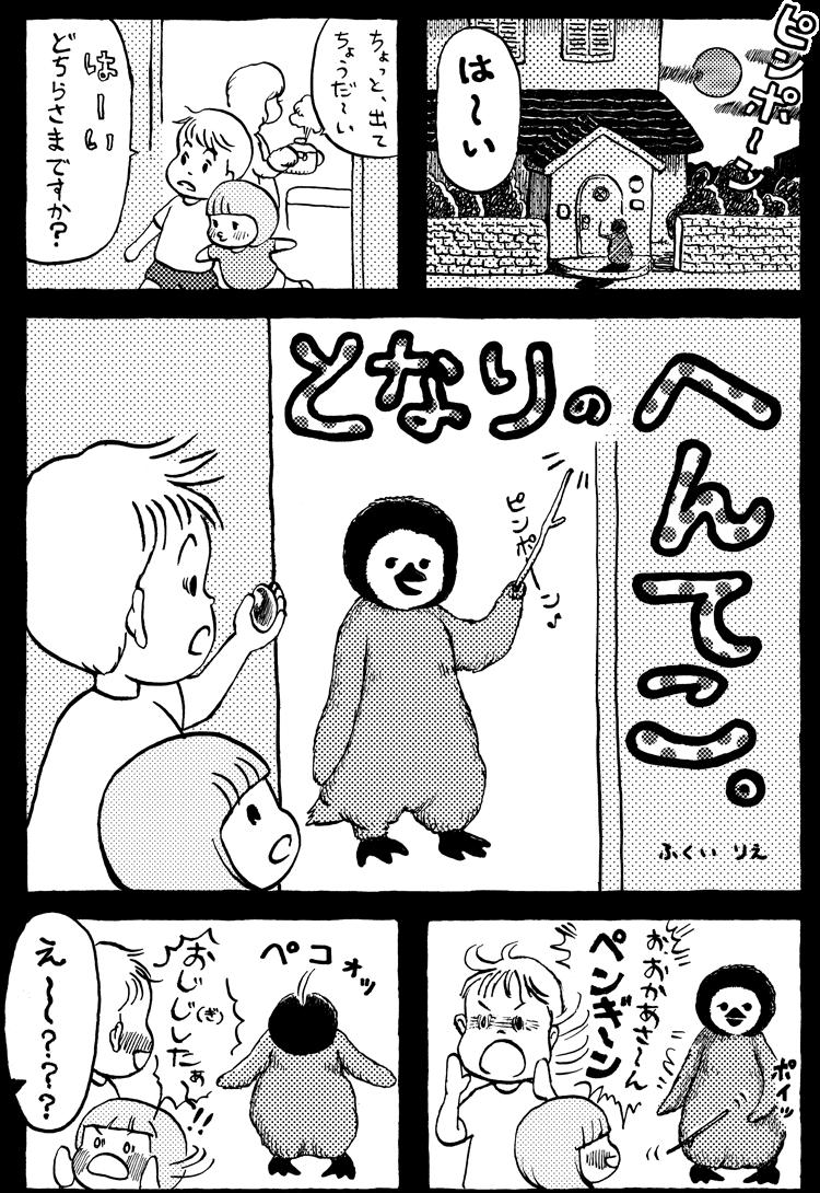 ペンくん登場!