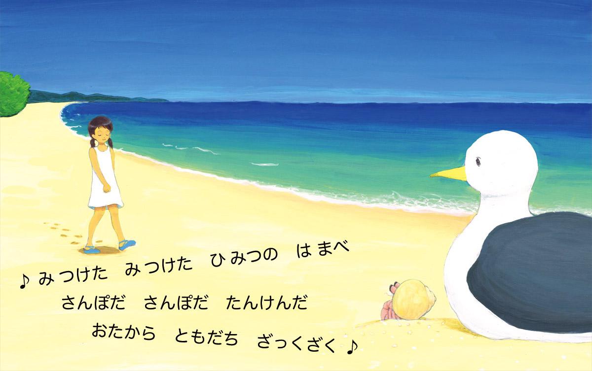 女の子登場「みつけた みつけた 秘密の浜辺♪散歩だ 散歩だ 探検だ♪お宝 友達 ざっくざく♪」